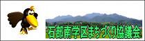 まち協ホームページ(初代)