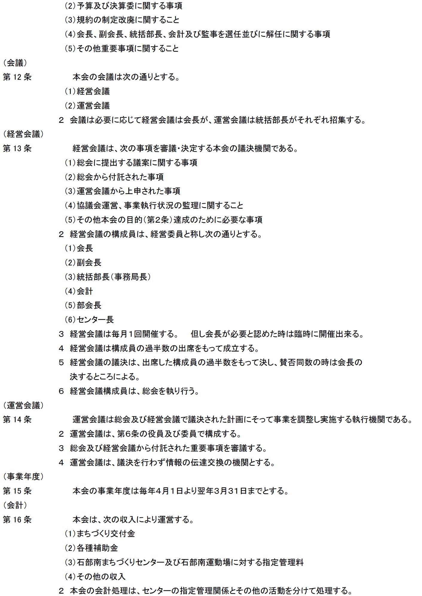 kiyaku20150501-3