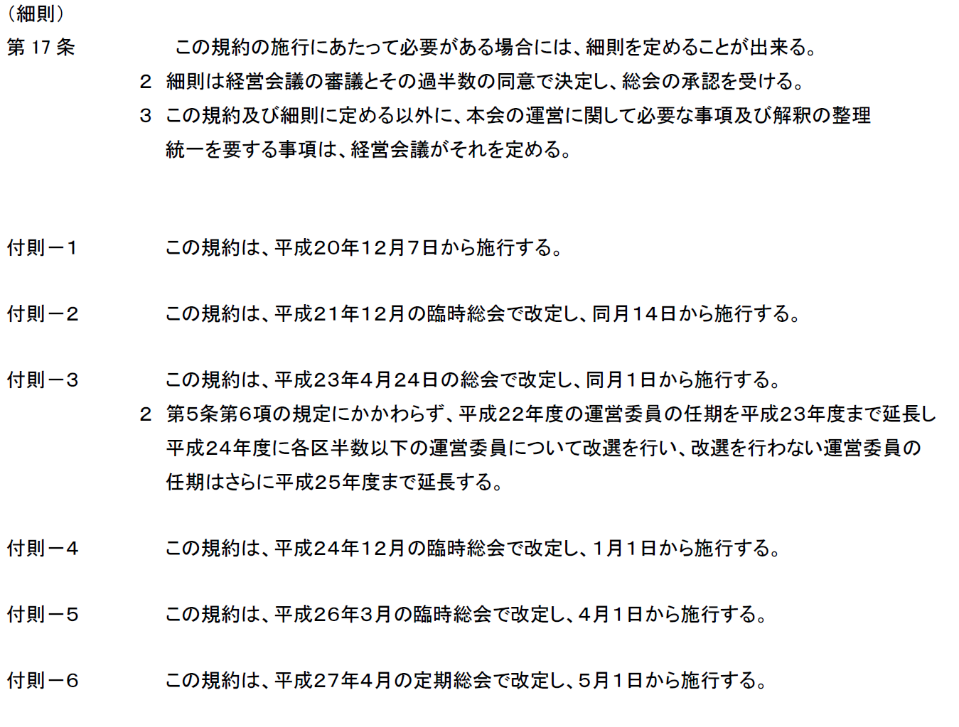 kiyaku20150501-4